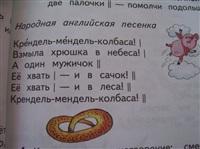 Маразмы из школьных учебников, Фото: 16