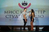 Мисс и Мистер Студенчество 2017, Фото: 190