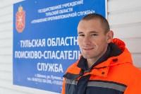 Лучший спасатель Тульской области, Фото: 17