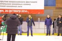 Легенды советского хоккея в Алексине., Фото: 5