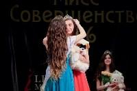 Мисс Совершенство 2016, Фото: 142