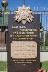 """Открытие памятного знака """"Подвиг ратный, подвиг трудовой"""", Фото: 8"""