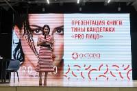 Тина Канделаки. Презентация книги Pro лицо, Фото: 10