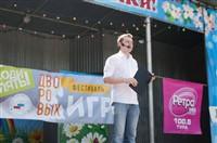 Фестиваль дворовых игр, Фото: 138