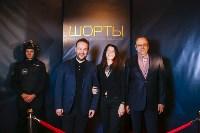 Кинофестиваль Шорты-2017, Фото: 68