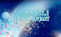 Тульский Государственный Театр Кукол, Фото: 1