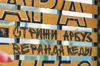 """""""Летние бездельники"""" в """"Другом деле"""", Фото: 9"""
