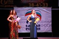 Мисс Тульская область - 2014, Фото: 373