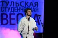 """""""Студенческая весна - 2014"""", Фото: 11"""