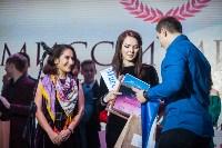 Мисс и Мистер Студенчество 2017, Фото: 116