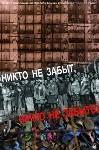 """Плакаты-участники конкурса """"Россия. Третий путь"""", Фото: 4"""