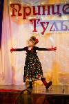 Принцесса Тулы - 2015, Фото: 65