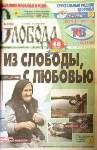 """Обложки """"Слободы"""" разных лет, Фото: 4"""
