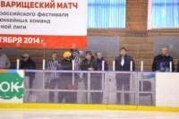 Легенды советского хоккея в Алексине., Фото: 27