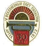 """Артековские"" значки, Фото: 1"