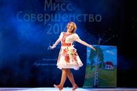 Мисс Совершенство-2014, Фото: 7