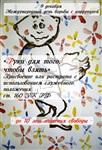 Открытки, выпущенные  МВД РФ ко Дню борьбы с коррупцией, Фото: 7