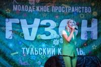 Закрытие в Туле молодежного проекта «Газон»: это было круто!, Фото: 23