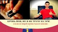 Курочкин Дмитрий 24 года «Не трачу кровь зря — выбираю донорство я!», Фото: 4