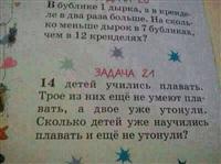 Маразмы из школьных учебников, Фото: 8