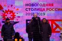 закрытие проекта Тула новогодняя столица России, Фото: 18
