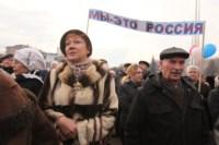 Митинг в честь Дня народного единства, Фото: 44
