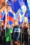 Празднование годовщины воссоединения Крыма с Россией в Туле, Фото: 6