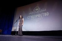 Кастинг на Мисс Студенчество 2016, Фото: 77