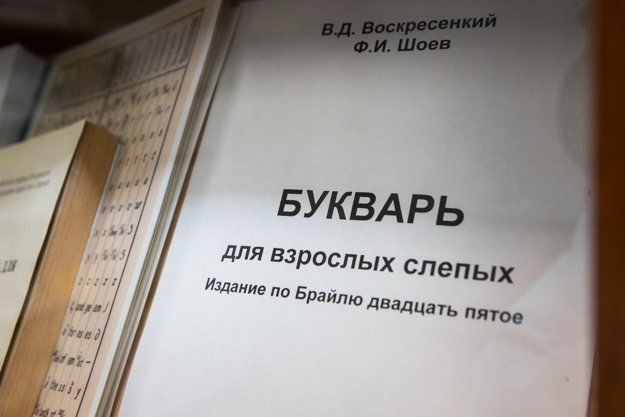 Студентка ВШЭ адаптировала шрифт Брайля для древнерусских текстов ... | 848x1271