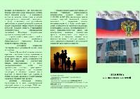 Памятка прокуратуры для многодетных семей, Фото: 1