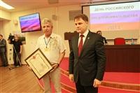 Форум предпринимателей Тульской области, Фото: 31