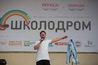 «Школодром-2018». Было круто!, Фото: 185