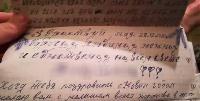 Письма педофила из СИЗО, Фото: 2