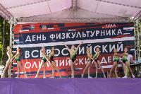 Тула отметила День физкультурника и Всероссийский олимпийский день соревнованиями, Фото: 103