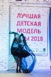 Лучшая модель Тулы - 2018, Фото: 80