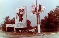 Олимпиада-80, Фото: 6