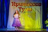 Принцесса Тулы - 2015, Фото: 47