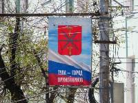 Украшение Тулы ко Дню Победы, Фото: 6