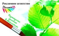 Пальмира, рекламное агентство, Фото: 1
