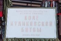 """Открытие музейного комплекса """"Поле Куликовской битвы"""", Фото: 19"""