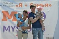 Мама, папа, я - лучшая семья!, Фото: 275