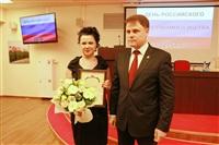 Форум предпринимателей Тульской области, Фото: 45