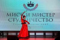 Мисс и Мистер Студенчество 2017, Фото: 14