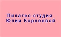 Пилатес-студия Юлии Корнеевой, Фото: 1