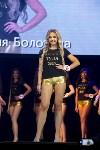 Мисс Тула - 2020, Фото: 321