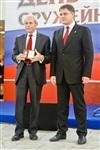 Награждение лауреатов премии им. С. Мосина, Фото: 42