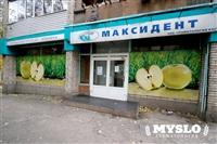 Максидент, стоматологическая клиника, Фото: 5