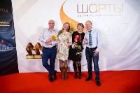 Кинофестиваль Шорты-2017, Фото: 6