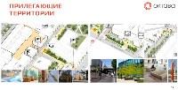"""Промышленно-культурный кластер """"Октава"""", Фото: 5"""