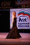 Мисс Тульская область - 2014, Фото: 42